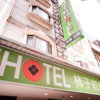 柿子紅快捷旅店