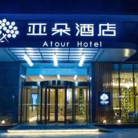 Atour Hotel (Linyi Municipal Government)