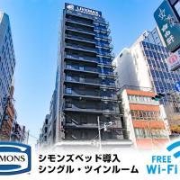 Hotel Livemax Shinsaibashi-East