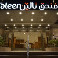 Taleen Al Hamra'a Hotel