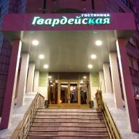 Gvardeiskaya Hotel