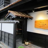 Kyomachiya Ryokan Sakura Urushitei