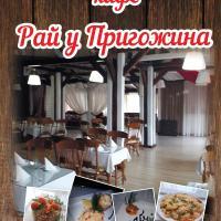 Кафе Рай У Пригожина
