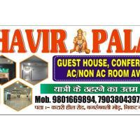 Mahavir palace