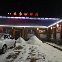 霧凇島八旗驛站