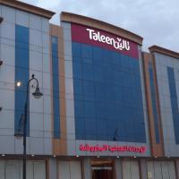 Taleen AlMasif hotel apartments