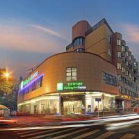 Holiday Inn Express - Xiamen City Center