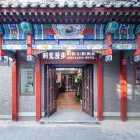 Nostalgia Hotel Beijing - Tian'anmen Square