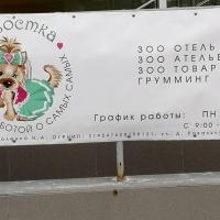 Зоо Отель ВертиХвостка