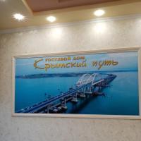 Отель Крымский Путь
