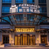 Metropolo Jingjiang Hotels- JiangNan market ShuangLong business center store