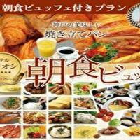 Kobe Port Tower Hotel / Vacation STAY 72994