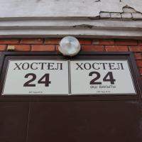 Хостел 24