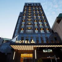 Hotel A 聖禾大飯店