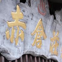 Akakuraso