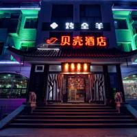 Shell Hotel hanghai Pudong Airport Yuandong Avenue Subway Station