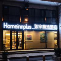 Homeinn Plus(Beijing Chongwenmen)
