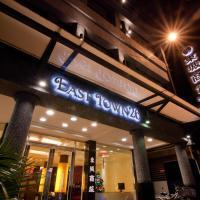 이스트 타운 26 호텔