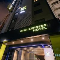 Kiwi Express Hotel - Jiuru Rd