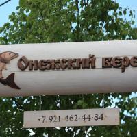 Guest House Onezhsky bereg
