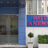 Ξενοδοχείο Ανεμώνη