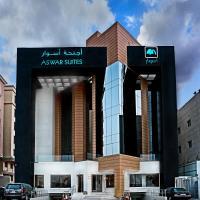 Aswar Hotel Suites Al Olya