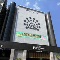 팝콘 호텔 성남
