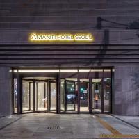 아만티 호텔 서울