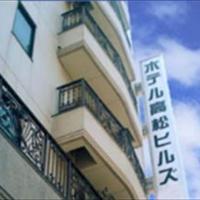 Hotel Takamatsu Hills