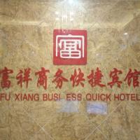 Fuxiang Business Inn