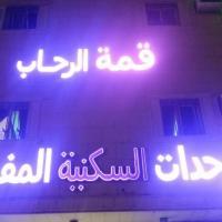 Qimat Alrehab
