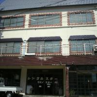 Lodge Ueno Ski