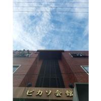 プチホテル和歌山
