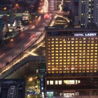 호텔 락희 청주