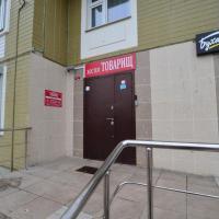 Hostel Tovarisch