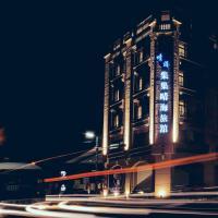 集集晴海旅館