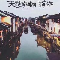 Suzhou Zhouzhuang Xianju Homestay