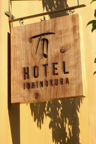 ヴィラ石の蔵ホテル